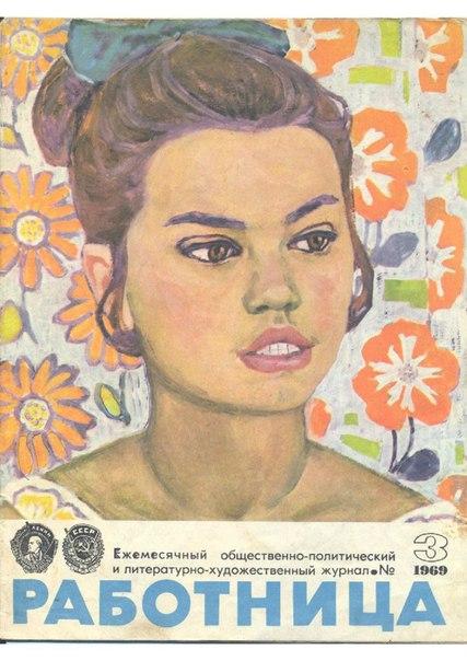 Журнал Работница, 1969 год.
