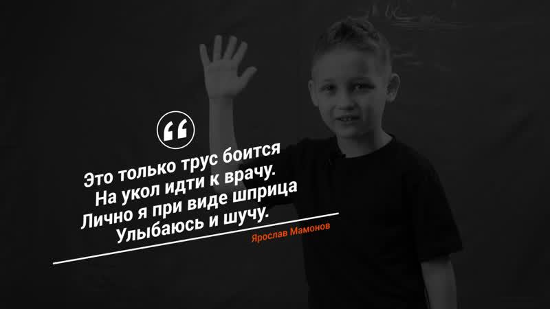 9. Прививка. Читает Ярослав Мамонов (группа Д-2)