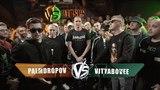 VERSUS: FRESH BLOOD 4 (Palmdropov VS VITYABOVEE) Round 1 (#РР)