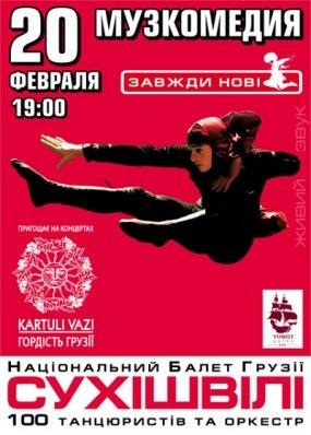 Сухішвілі в Одесі 2013