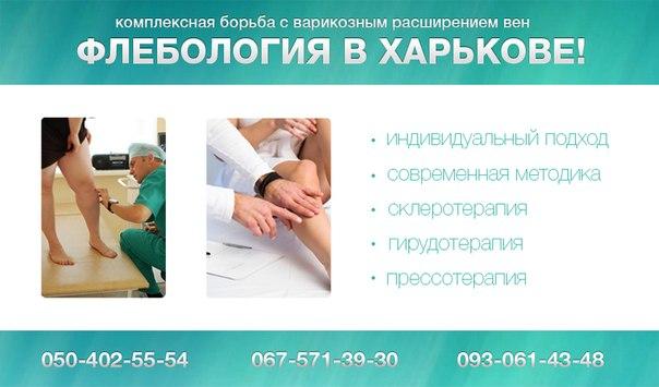 Тромбофлебит поверхностных вен нижних конечностей симптомы лечение