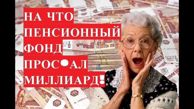 Пенсионный Фонд прос*ал МИЛЛИАРД рублей!