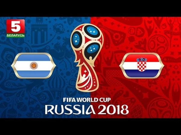 ЧМ-2018. Аргентина - Хорватия. Обзор