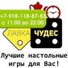 Лавка Чудес - настольные игры (г. Симферополь)