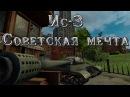 Ис-3 Советская мечта [wot-vod.ru]