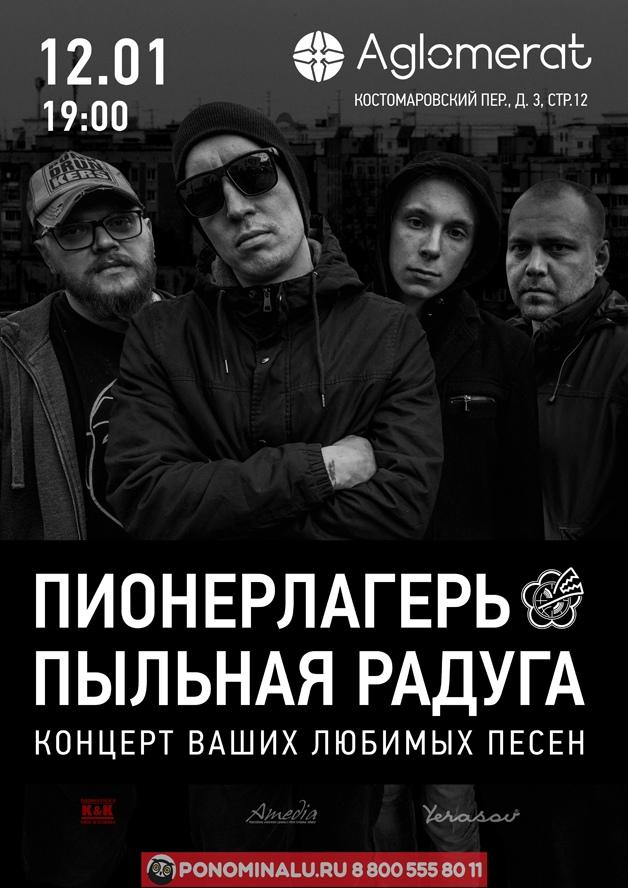 Афиша ПИОНЕРЛАГЕРЬ ПЫЛЬНАЯ РАДУГА 12.01 / МОСКВА