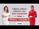 Реалити-шоу Анны Комаровой Собрать невесту. Стюардесса.