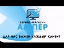 ВЫБОРГ Ремонт компьютеров и ноутбуков АМПЕР®