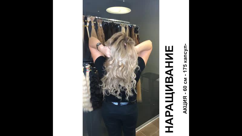 Акция - Наращивание волос - 60 см -175 капсул -16000 р