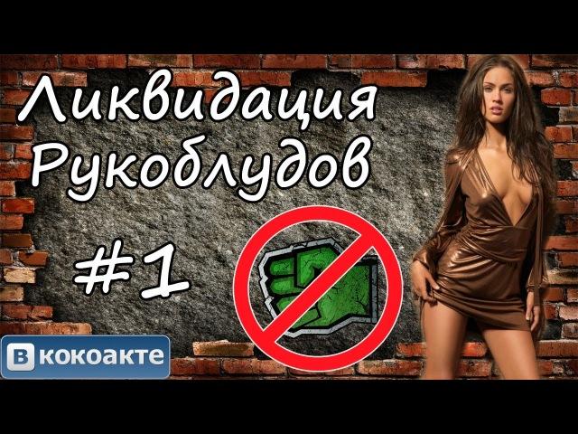 Ликвидация Рукоблудов - Тухлодырый (выпуск 1)