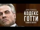 Кодекс Готти_зарубежный фильм,криминал,биография,(Траволта Д. идр),2018
