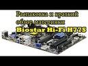 Распаковка и обзор материнки Biostar Hi Fi H77S