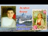 Руслан Әхмәтшин һәм Зөлфия Яхина.