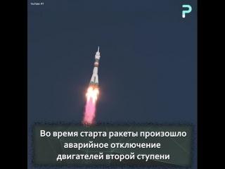 "Авария при запуске ""Союз МС-10"""
