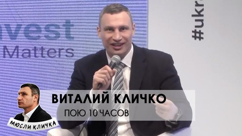 Виталий Кличко Пою 10 часов Диджитализейшн Пародия Смотрю 10 часов Конкурс
