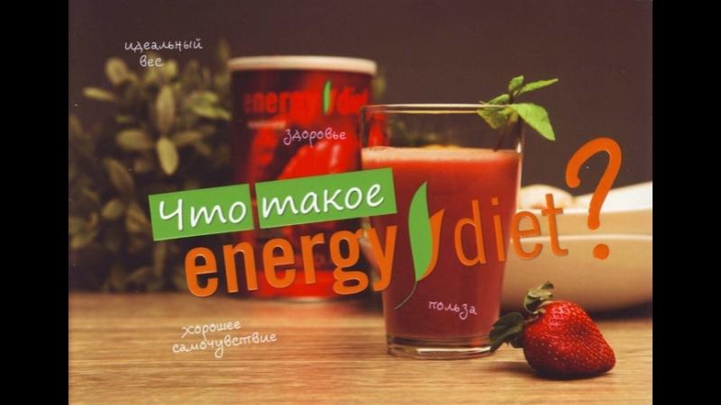 «Energy Diet Еда для жизни», фильм, NL International