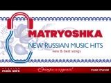 NEW RUSSIAN MUSIC HITS MATRYOSHKA SEPTEMBER 2018 NEW & BEST SONGS