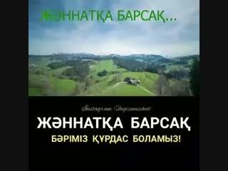 - Repost @korkemdaguat with @get_repost ・・・ Тіркелейік_ _heavy_check_mark_ @uagiznasihat Жәннатқа ( 640 X 640 ).mp4