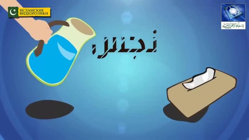 Как_мусульманин_должен_ходить_в_туалет_по_Сунне