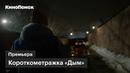 Короткометражка Дым смузыкой Скриптонита