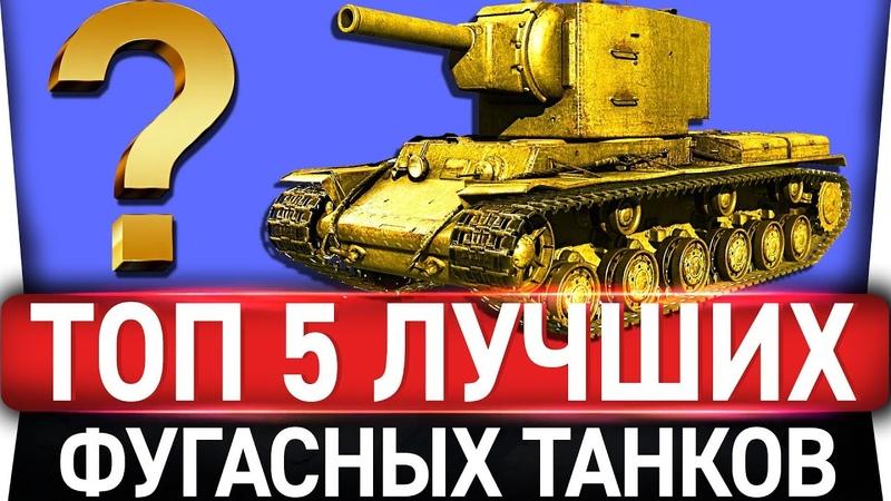 ТОП 5 ЛУЧШИХ ФУГАСНЫХ ТАНКОВ В WORLD OF TANKS!