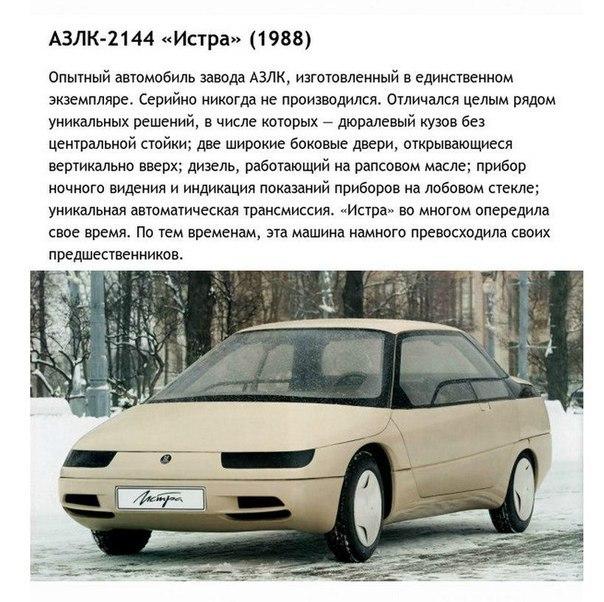 Отечественные автомобили, о которых мало кто знает