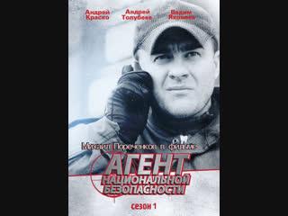 Агент национальной безопасности 1 сезон 11-12 серии. ''Наследник''. ''Транзит'''.