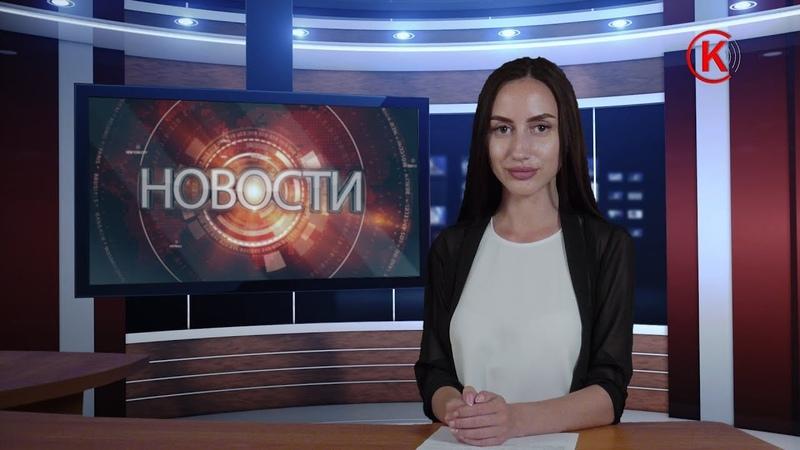 СВОЙ КАНАЛ г.Краснодон. Новости. 20.00. 3 июня 2019
