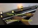 Город, которого нет (piano cover) - N0000321