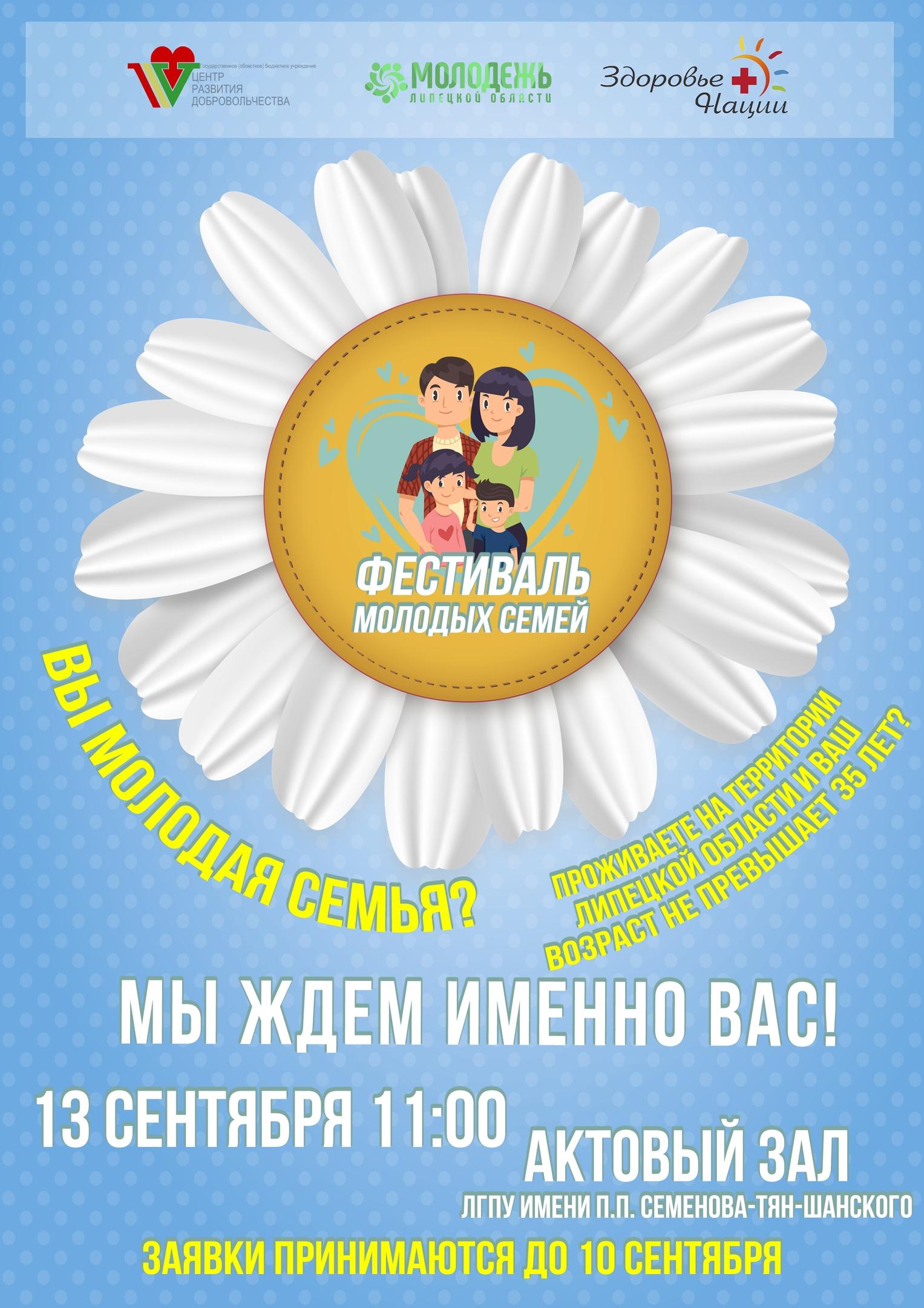 Семья- опора государства. В Липецке пройдет фестиваль молодых семей — Изображение 1