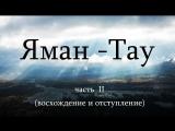 ЯмаТау (2 часть) (восхождение и отступление)