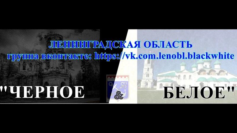 Ленинградская обл, Черное Белое - Тосненский район, водопад,07 10 2018г