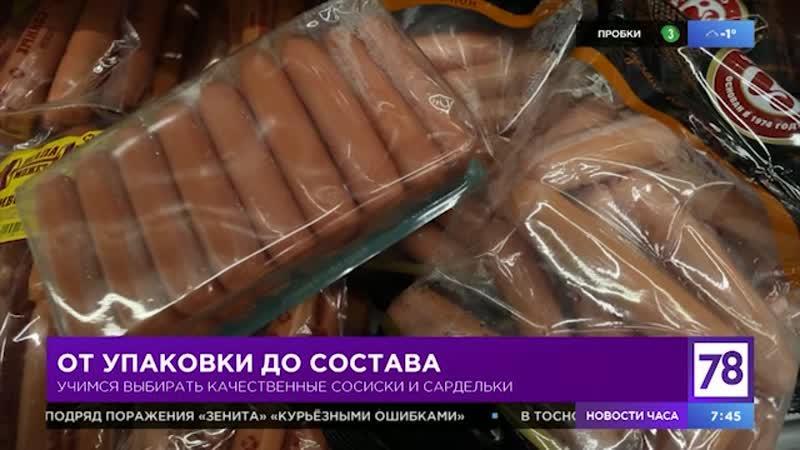 Выбираем качественные сосиски и сардельки в Полезном утре