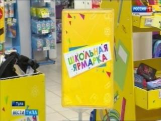 Сюжет ГТРК_Активисты «Молодой Гвардии Единой России» провели мониторинг школьных товаров