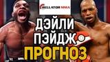 Майкл Пэйдж Пол Дэйли / Друзья стали врагами / Прогноз к Bellator 216