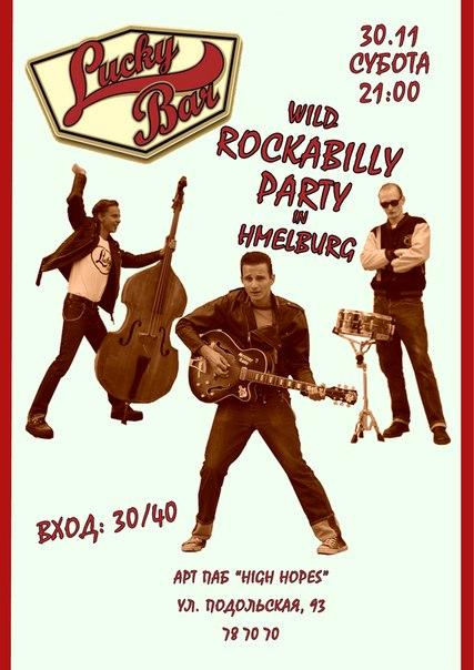 30.11 WILD Rockabilly party - ArtPub Хмельницкий