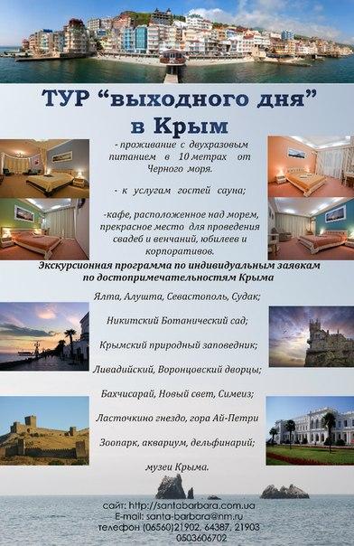 Экскурсии по Крыму из Алушты гостиницы поселка Утес
