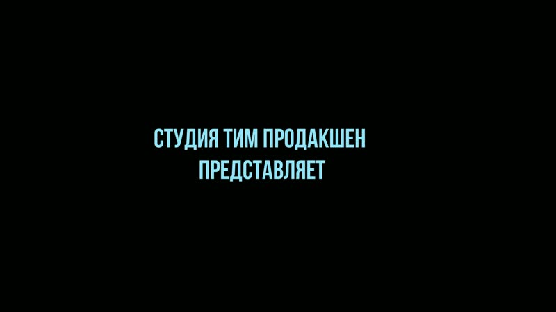 Фильм Марка часть 1
