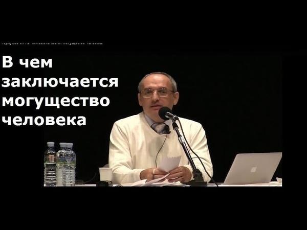 Торсунов О.Г. В чем заключается могущество человека