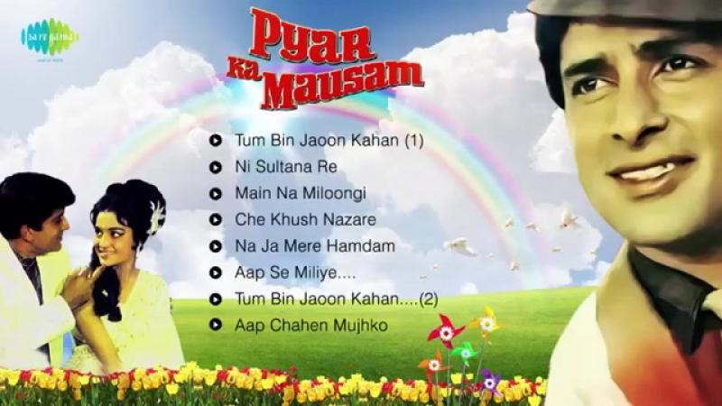 Pyar Ka Mousam (1969) - Full Album SongsShashi Kapoor, Asha ParekhAudio Jukebox