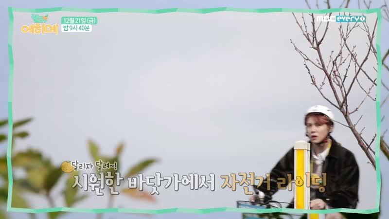 SHOW | 181214 | Юная дружба и путешествие Чон Дэхена и Ким Донхана [Hello Ehime]