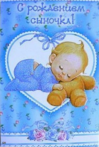 картинка с рождением сына подруге