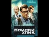 Поиски улик [1 Серия] (2014)