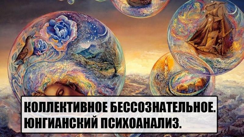 Коллективное бессознательное и его архетипы. Карл Густав Юнг и его аналитическая психология.