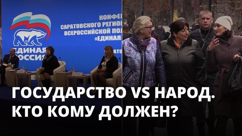 Государство ничего не должно Единороссы поддержали Глацких