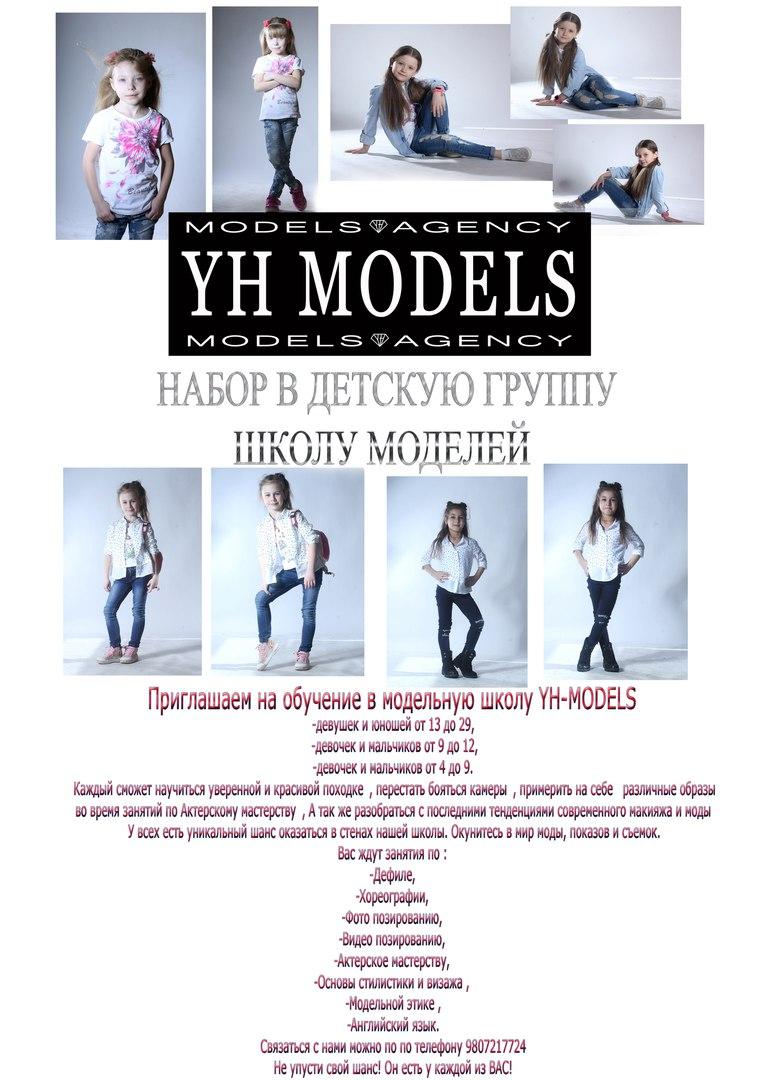 Афиша Новомосковск Детская фото-модельная школа YH-Models kids