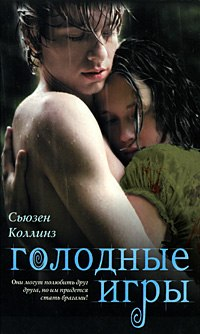 Голодные игры -  Сьюзен Коллинз