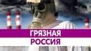 Самые ГРЯЗНЫЕ РЕГИОНЫ России 2018. Самый грязный город России.