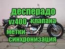 Сузуки десперадо 400 синхрон чистка карбов регулировка зазоров метки Suzuki Desperado VZ400
