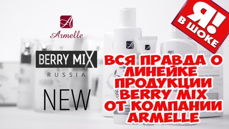 Вся правда о линейкие по уходу за кожей лица Berry Mix от компании Armelle СМОТРЕТЬ ДО КОНЦА